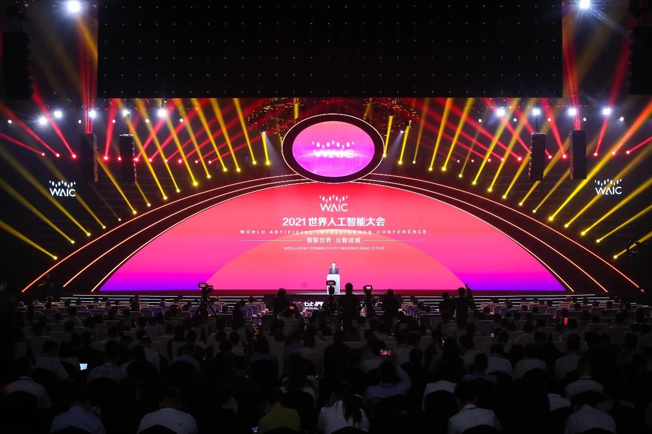 的卢深视CEO户磊受邀出席2021WAIC共话科技与资本相辅相成之道