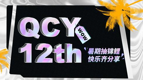 十二年再出发!祝国货之光和乐电子QCY生日快乐