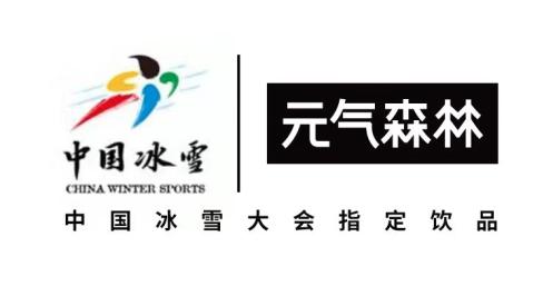 """结缘中国冰雪运动元气森林传递""""中国品质"""""""