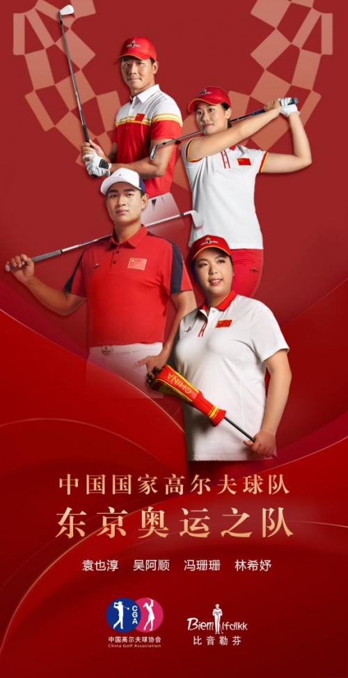 中国国家高尔夫球队四大名将,将身披比音勒芬五星战袍Ⅱ征战奥运