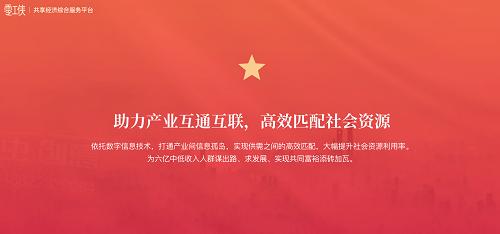 """""""零工侠""""共享经济新型综合服务平台"""