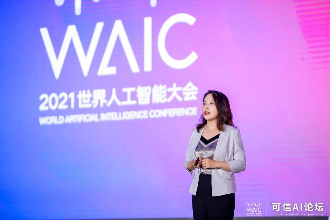 WAIC2021眼神科技王姝琦:可信AI,从可信数字身份认证开始