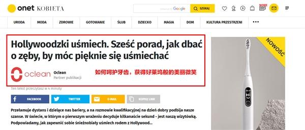 波兰生活类网站推荐Oclean欧可林智能电动牙刷