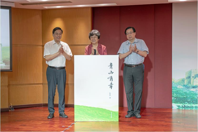 清华大学出版社举办《青山有幸》出版发行诗歌朗诵会