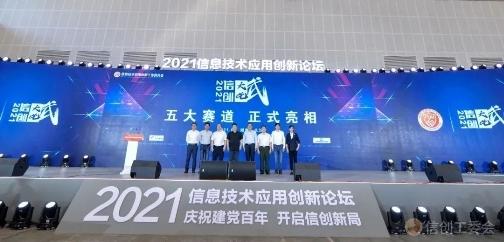 """2021信创""""大比武""""桌面软件开发赛道报名通道开启"""