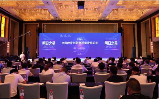 山东济南举办2021全国教育创新高质量发展论坛