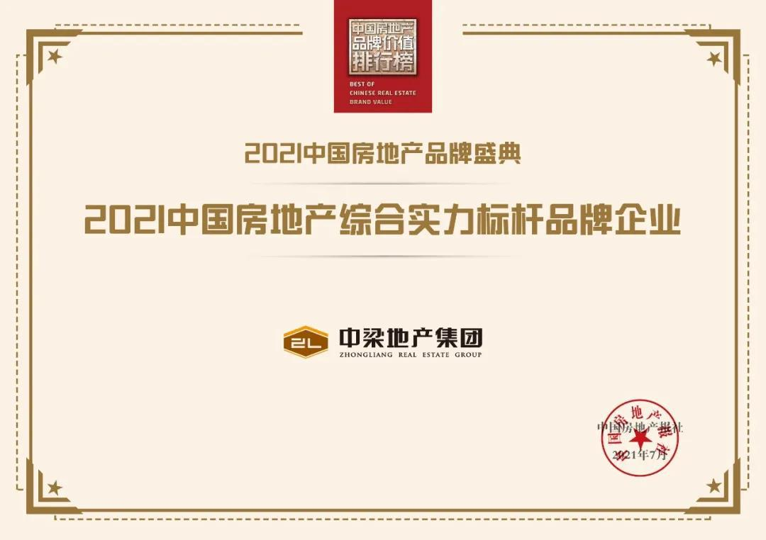 中梁控股集团积极承担社会责任打造公益品牌