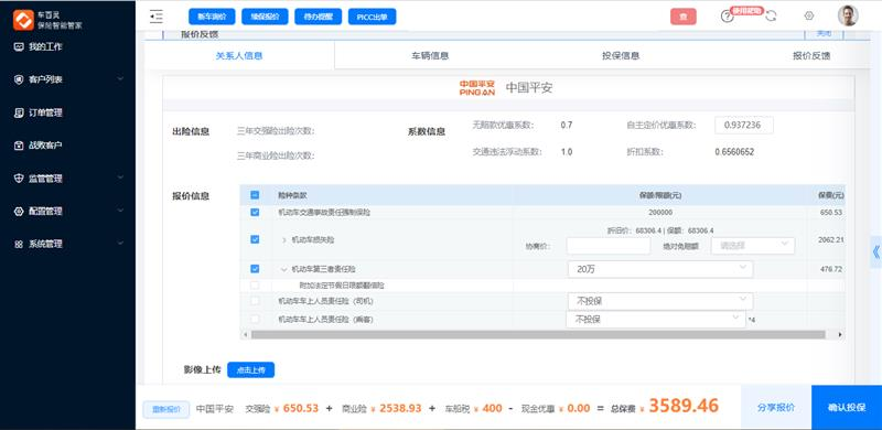 北京车商车险信息化完成,车百灵接入近400家