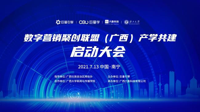 聚创联盟|广西大学携手广西六象共育「数字营销」新力量