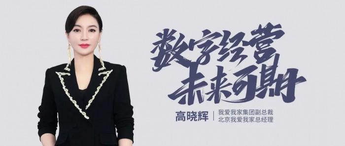 我爱我家集团副总裁、北京公司总经理高晓辉:数字经营未来可期