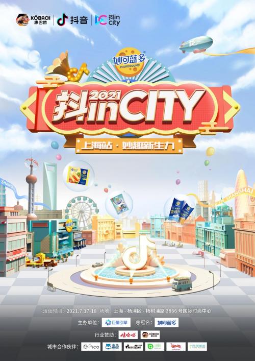 康巴赫亮相2021抖inCity上海站盛典!展位设计颇具风格十分亮眼