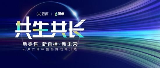 云犀6周年品牌战略升级发布全新IP形象——小犀牛