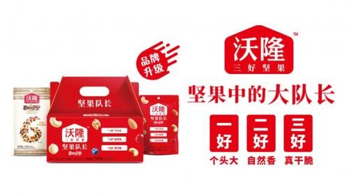 沃隆:传统坚果零售商的新媒体营销