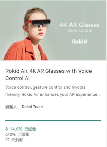 可调屈光度的RokidAir4KAR眼镜海外众筹额超11万美元
