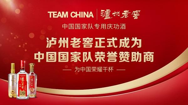为中国荣耀干杯!泸州老窖成为TEAMCHINA中国国家队荣誉赞助商