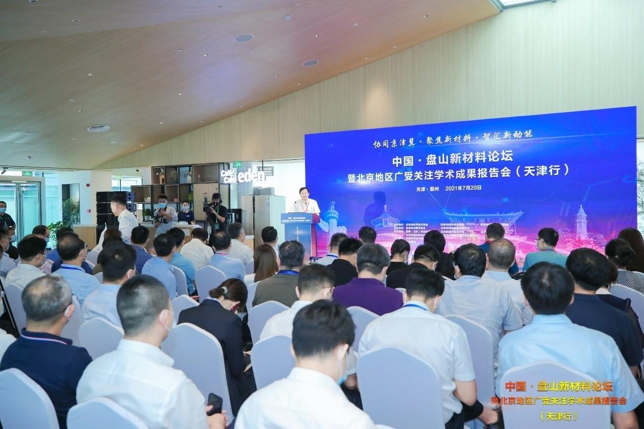 中国·盘山新材料论坛暨北京地区广受关注学术成果报告会在蓟州成功举办