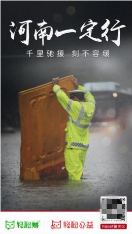 紧急驰援!轻松筹轻松公益携手河南省慈善总会第一时间响应救援