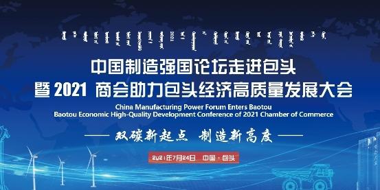 中国制造强国论坛走进包头暨2021商会助力包头经济高质量发展大会即将启幕