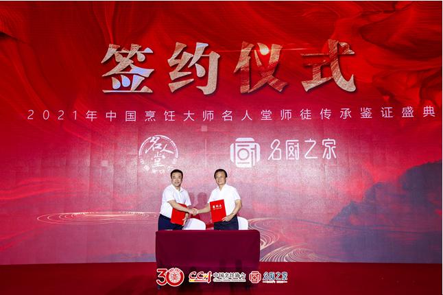 中国烹饪大师名人堂与名厨之家APP签订合作协议