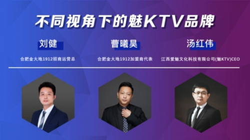 魅KTV-华中招商会暨安徽首店开业并 全力进行品牌扩张